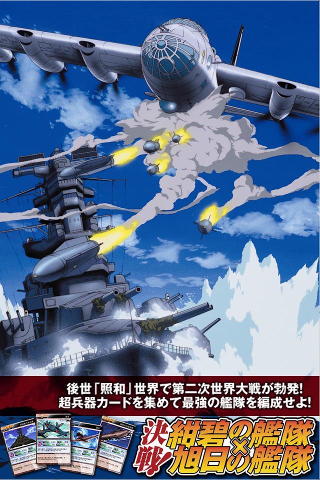 紺碧の艦隊の画像 p1_28